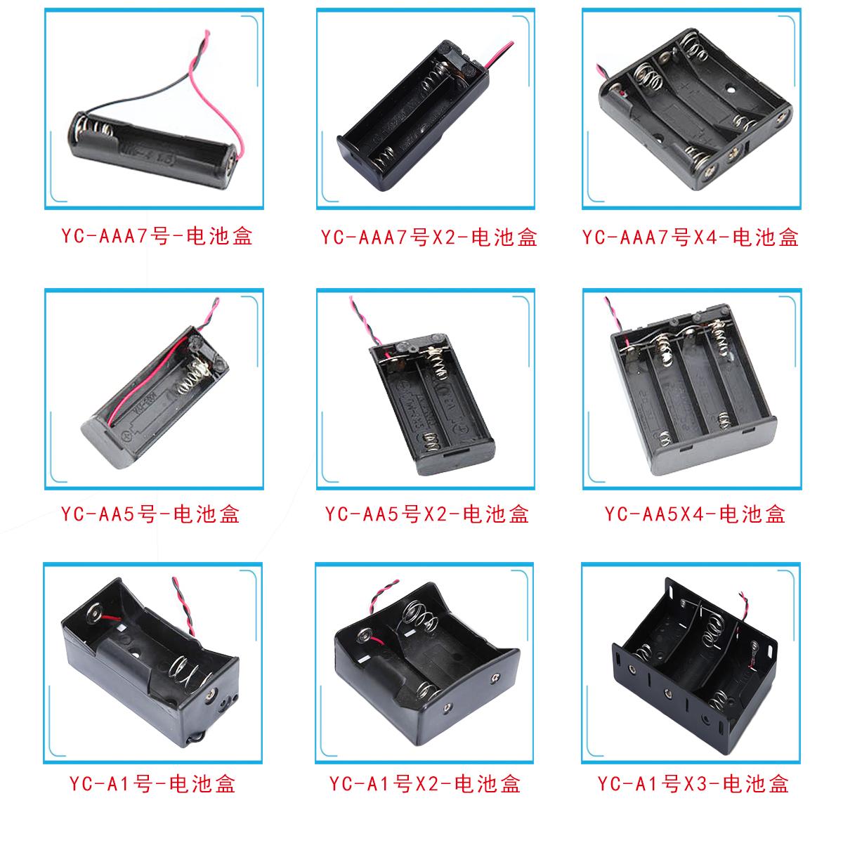 电池座盒.jpg